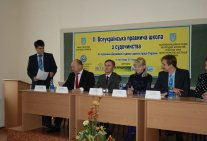 The Second All-Ukrainian Legal School of Legal Procedure